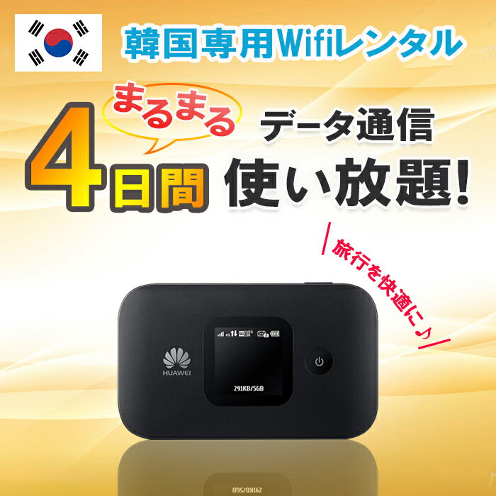 【レンタル】韓国 WiFi 4日 データ無制限 モバイルWi-Fi pocket wifi ルーター ワイファイ 高速インターネット korea kankoku ソウル 済州島 海外旅行 土日もあす楽【ポイント10倍】