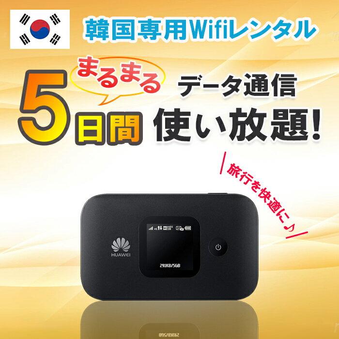 【レンタル】韓国 WiFi 5日 データ無制限 モバイルWi-Fi pocket wifi ルーター ワイファイ 高速インターネット korea kankoku ソウル 済州島 海外旅行 土日もあす楽【ポイント10倍】