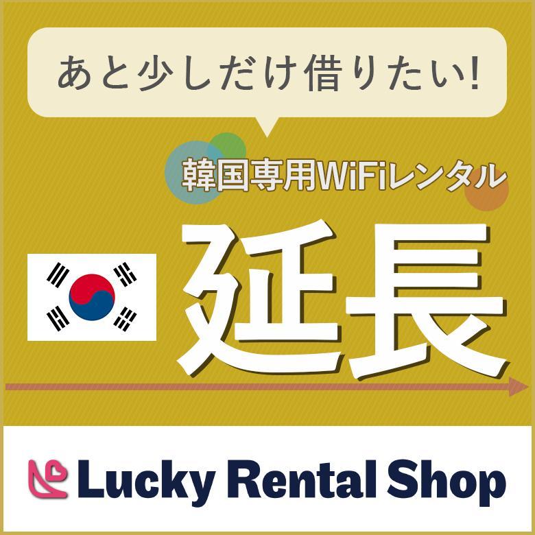 【延長専用】【レンタル】韓国レンタルWiFi延長専用ページ 1日から 海外 端末 ポケットWiFi
