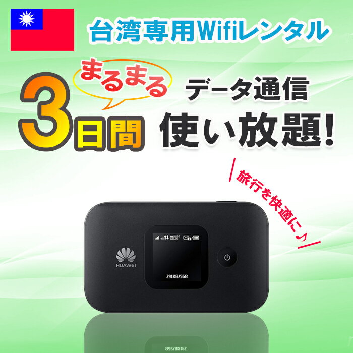 【レンタル】3日 台湾 WiFi データ無制限 4G/LTE モバイルWi-Fi pocket wifi ルーター 高速インターネット 海外旅行 大容量バッテリー 土日もあす楽 台南 台北 高雄 taiwan taipei ワイファイ【ポイント10倍】