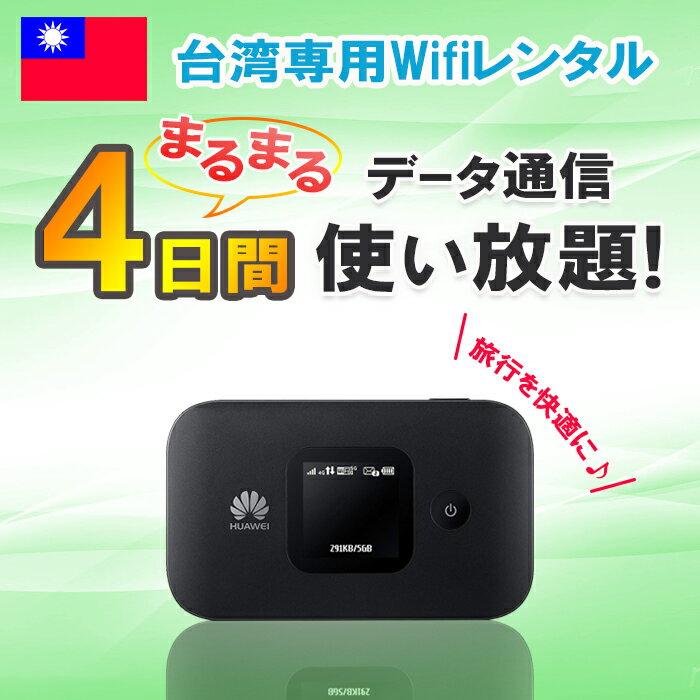 【レンタル】4日 台湾 wifi データ無制限 4G/LTE モバイル pocket ルーター 高速インターネット 海外旅行 大容量バッテリー 土日もあす楽 台南 台北 高雄 taiwan taipei ワイファイ【ポイント10倍】