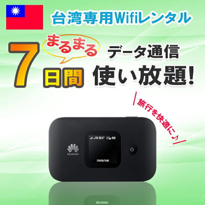 【レンタル 】7日 台湾 WiFi データ無制限 4G/LTE モバイルWi-Fi pocket wifi ルーター 高速インターネット 海外旅行 大容量バッテリー 土日もあす楽 台南 台北 高雄 taiwan taipei ワイファイ【ポイント10倍】