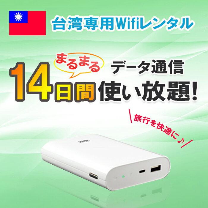 【レンタル】14日間 台湾 WiFi データ無制限 4G/LTE モバイルWi-Fi pocket wifi ルーター 高速インターネット 海外旅行 大容量バッテリー 土日もあす楽 台南 台北 高雄 taiwan taipei ワイファイ【父の日 ポイント10倍】