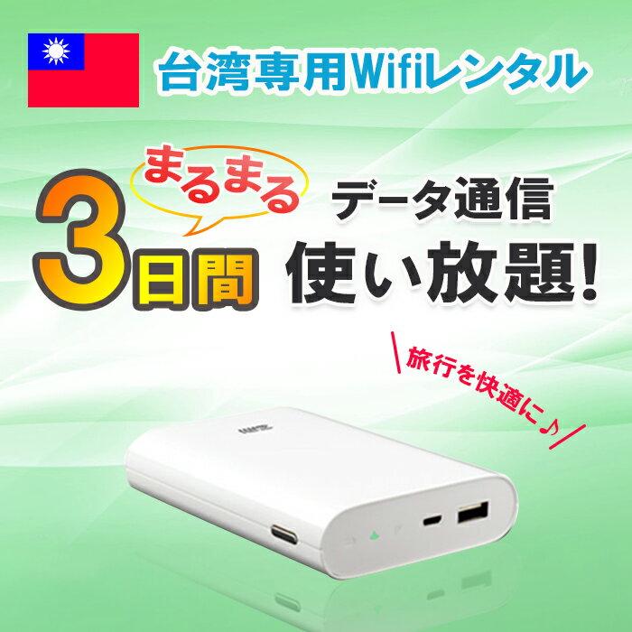 【レンタル】3日間 台湾 WiFi データ無制限 4G/LTE モバイルWi-Fi pocket wifi ルーター 高速インターネット 海外旅行 大容量バッテリー 土日もあす楽 台南 台北 高雄 taiwan taipei ワイファイ【父の日 ポイント10倍】
