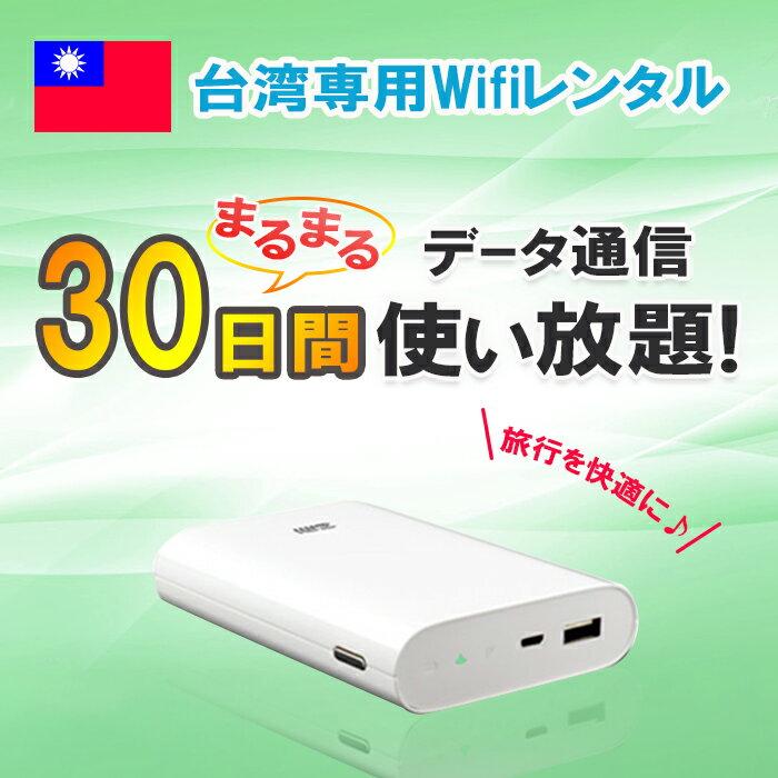 【レンタル】30日間 台湾 WiFi データ無制限 4G/LTE モバイルWi-Fi pocket wifi ルーター 高速インターネット 海外旅行 大容量バッテリー 土日もあす楽 台南 台北 高雄 taiwan taipei ワイファイ【父の日 ポイント10倍】
