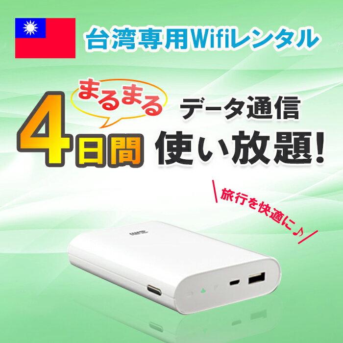 【レンタル】4日間 台湾 WiFi データ無制限 4G/LTE モバイルWi-Fi pocket wifi ルーター 高速インターネット 海外旅行 大容量バッテリー 土日もあす楽 台南 台北 高雄 taiwan taipei ワイファイ【父の日 ポイント10倍】