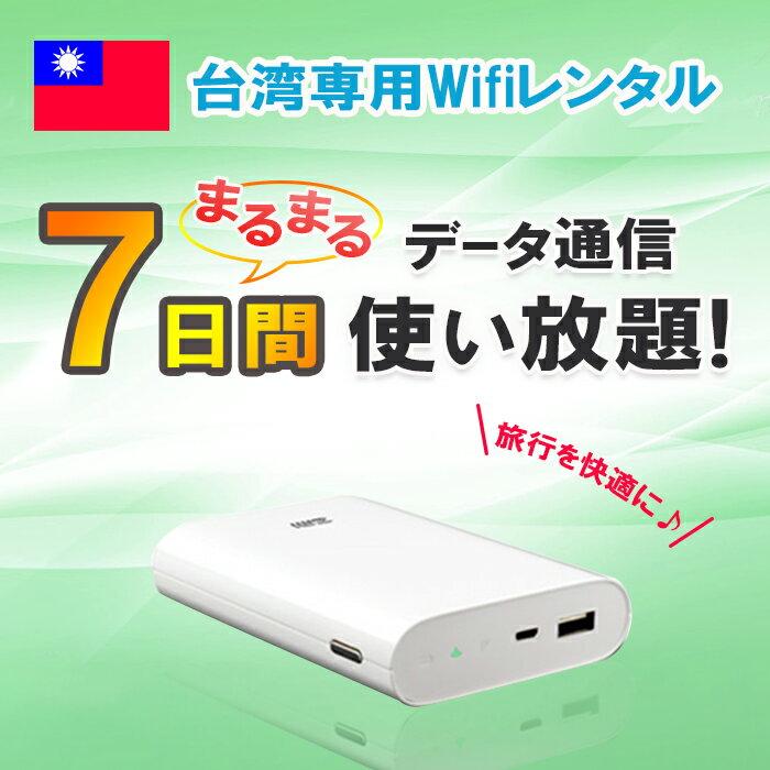 【レンタル 】2日間 台湾 WiFi データ無制限 4G/LTE モバイルWi-Fi pocket wifi ルーター 高速インターネット 海外旅行 大容量バッテリー 土日もあす楽 台南 台北 高雄 taiwan taipei ワイファイ【父の日 ポイント10倍】