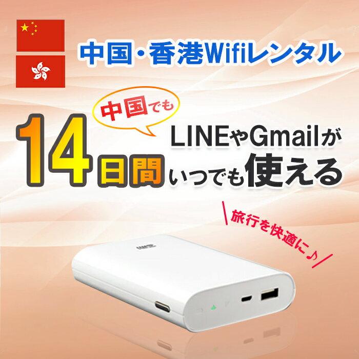 【レンタル】中国 香港 WiFi 14日間 1GB/日 4G/LTE モバイルWi-Fi pocket wifi ルーター ワイファイ 大容量バッテリー 上海 海外旅行 大容量バッテリー LINE Gmail 土日もあす楽 【ポイント10倍】