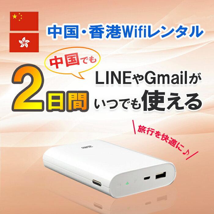【レンタル】中国 香港 WiFi 2日間 1GB/日 4G/LTE モバイルWi-Fi pocket wifi ルーター ワイファイ 大容量バッテリー 上海 海外旅行 大容量バッテリー LINE Gmail 土日もあす楽 【父の日 ポイント10倍】