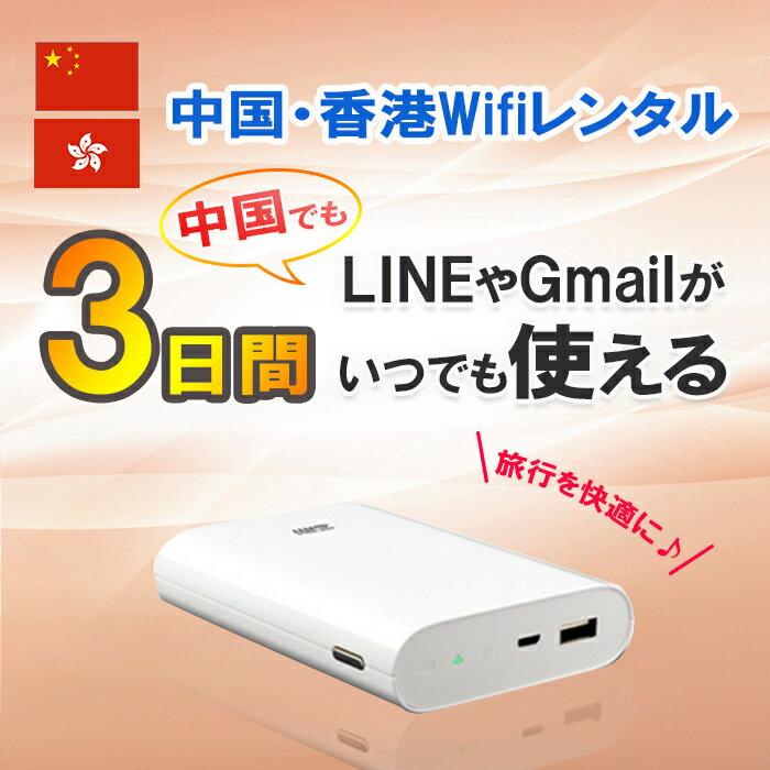 【レンタル】中国 香港 WiFi 3日間 1GB/日 4G/LTE モバイルWi-Fi pocket wifi ルーター ワイファイ 大容量バッテリー 上海 海外旅行 大容量バッテリー LINE Gmail 土日もあす楽 【父の日 ポイント10倍】