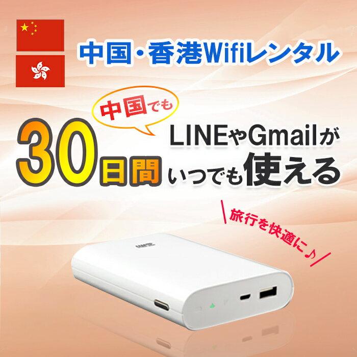 【レンタル】中国 香港 WiFi 30日間 1GB/日 4G/LTE モバイルWi-Fi pocket wifi ルーター ワイファイ 大容量バッテリー 上海 海外旅行 大容量バッテリー LINE Gmail 土日もあす楽 【父の日 ポイント10倍】