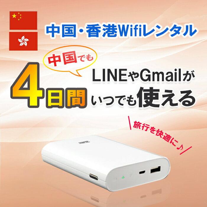【レンタル】中国 香港 WiFi 4日間 1GB/日 4G/LTE モバイルWi-Fi pocket wifi ルーター ワイファイ 大容量バッテリー 上海 海外旅行 大容量バッテリー LINE Gmail 土日もあす楽 【父の日 ポイント10倍】