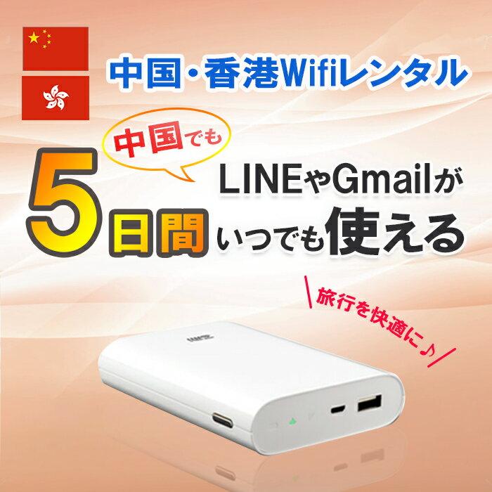 【レンタル】中国 香港 WiFi 5日 1GB/日 4G/LTE モバイルWi-Fi pocket wifi ルーター ワイファイ 大容量バッテリー 上海 海外旅行 大容量バッテリー LINE Gmail 土日もあす楽 【ポイント10倍】