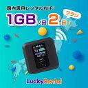 【レンタル】wifi レンタル 2日 1日1GB 日本国内専用 wi-fi ワイファイ ルーター 短期 4G LTE ポケットWiFi 高速回線 rental あす楽