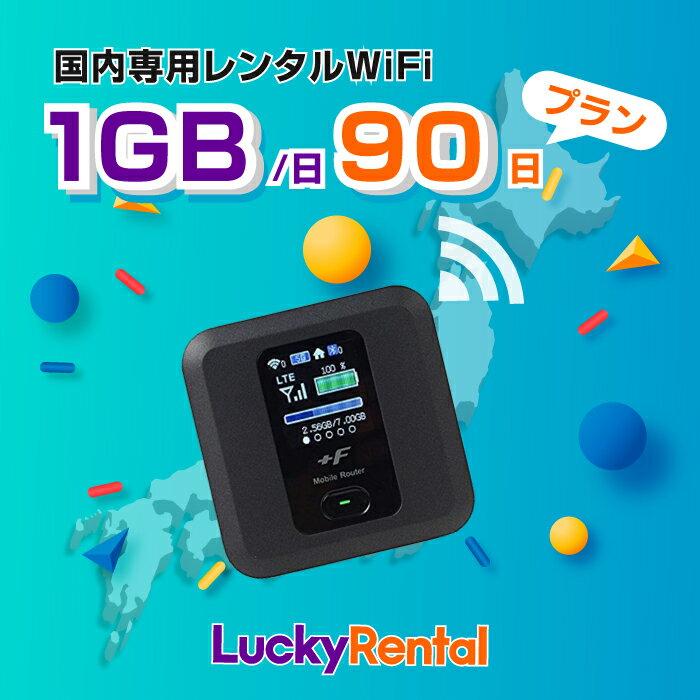 【レンタル】wifi レンタル 90日 1日1GB 日本国内専用 wi-fi ワイファイ ルーター 短期 4G LTE ポケットWiFi 高速回線 rental