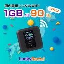 【レンタル】wifi レンタル 90日 1日1GB 日本国内...