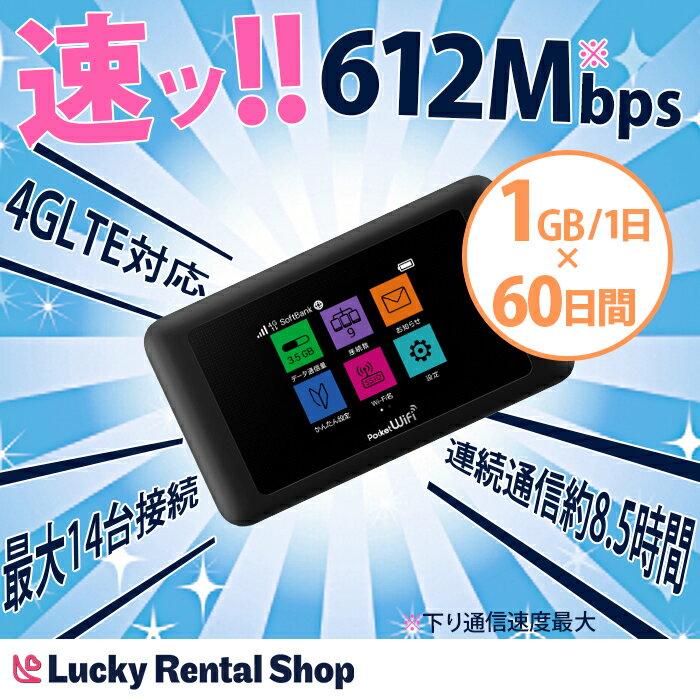 【ポイント10倍】wifi レンタル 601HW 60日間1GB ソフトバンク 日本国内専用 wi-fi ワイファイ ルーター 短期 4G LTE ポケットWiFi 高速回線 softbank rental あす楽