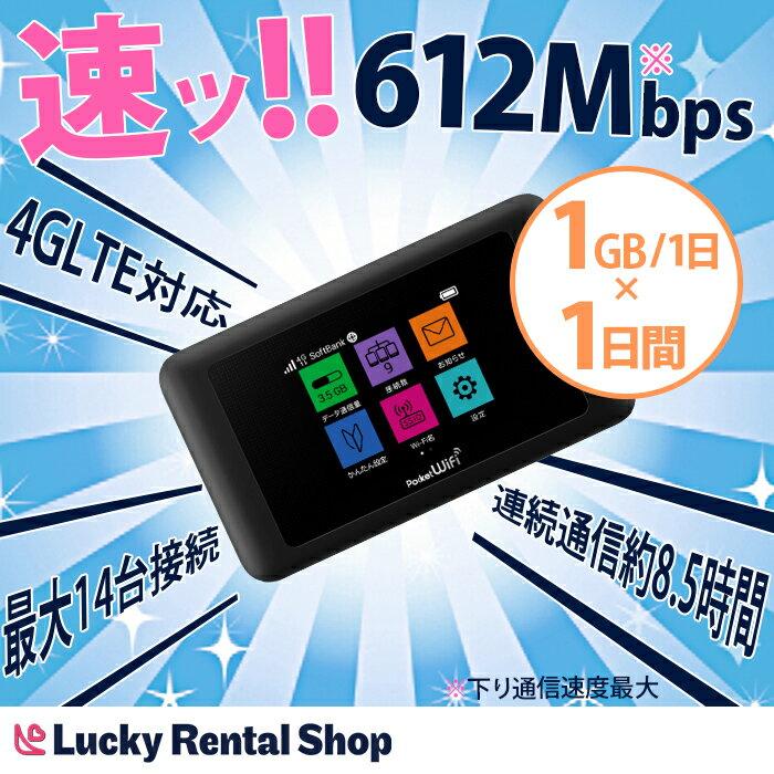 【ポイント10倍】wifi レンタル 601HW 1日間1GB ソフトバンク 日本国内専用 wi-fi ワイファイ ルーター 短期 4G LTE ポケットWiFi 高速回線 softbank rental あす楽