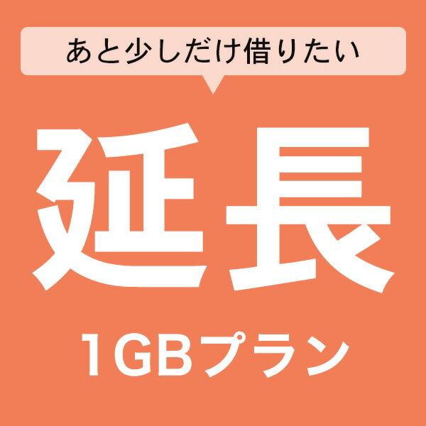 【延長専用】【レンタル】1日1GBプランレンタルWiFi延長専用ページ 日本国内 端末 ポケットWiFi