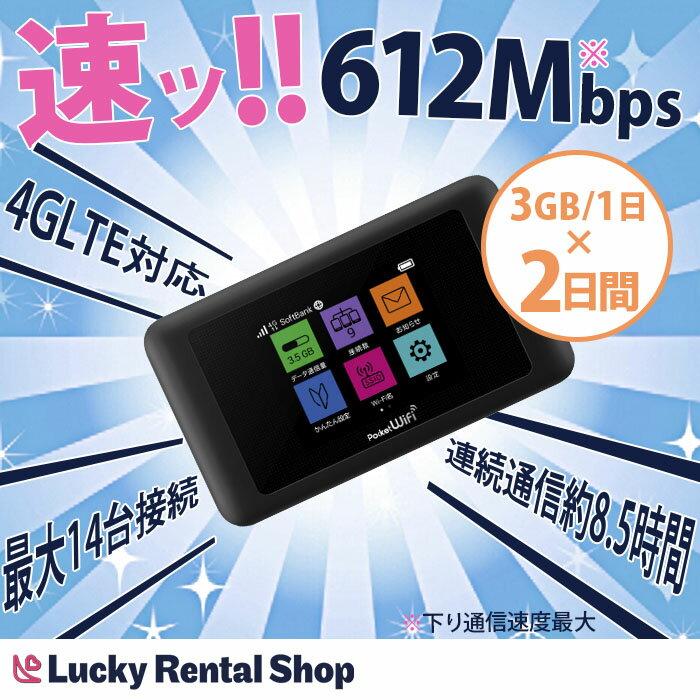 【レンタル】ポイント10倍 wifi レンタル 601HW 2日間 3GB ソフトバンク 日本国内専用 wi-fi ワイファイ ルーター 短期 4G LTE ポケットWiFi 高速回線 softbank rental あす楽