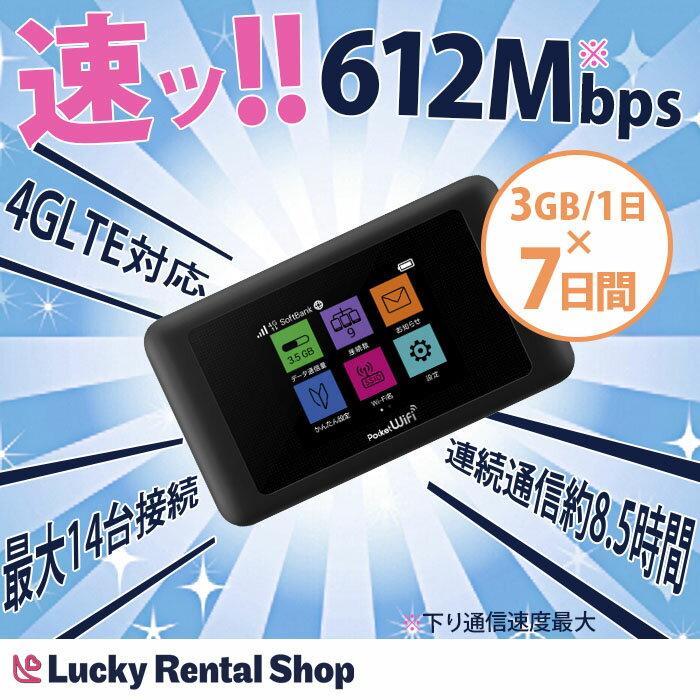 【レンタル】ポイント10倍 wifi レンタル 601HW 7日間 3GB ソフトバンク 日本国内専用 wi-fi ワイファイ ルーター 短期 4G LTE ポケットWiFi 高速回線 softbank rental あす楽