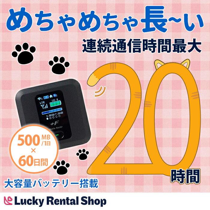 【レンタル】【ポイント10倍】wifi FS030W 500MB 60日間 ソフトバンク 日本国内専用 wi-fi ワイファイ ルーター 短期 4G LTE ポケットWiFi 高速回線 softbank rental あす楽