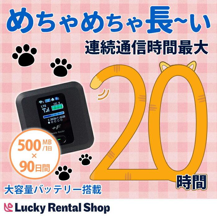 【レンタル】【ポイント10倍】wifi FS030W 500MB 90日間 ソフトバンク 日本国内専用 wi-fi ワイファイ ルーター 短期 4G LTE ポケットWiFi 高速回線 softbank rental あす楽