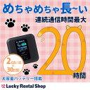 【レンタル】ポイント10倍 wifi レンタル FS030W 2GB 30日 1ヶ月 日本国内専用 wi-fi ワイファイ ルーター 短期 4G LTE ポケットWiFi 高速回線 rental あす楽