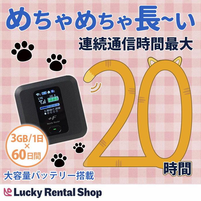 【レンタル】ポイント10倍 wifi レンタル FS030W 3GB 60日間 日本国内専用 wi-fi ワイファイ ルーター 短期 4G LTE ポケットWiFi 高速回線 rental あす楽