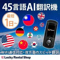 ラッキーレンタルショップのレンタル翻訳機MAYUMI2