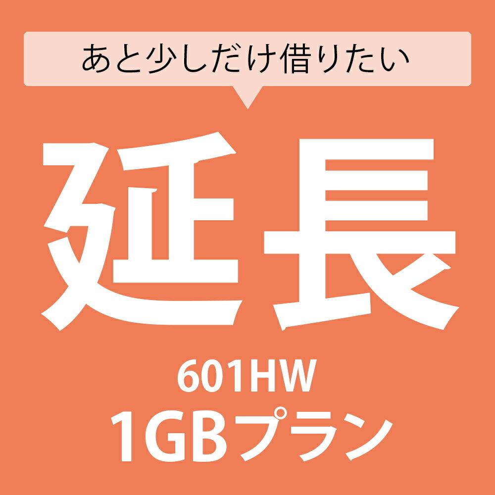 【延長専用】【レンタル】 601HW 1日1GBプランレンタルWiFi延長専用ページ 日本国内 端末 ポケットWiFi