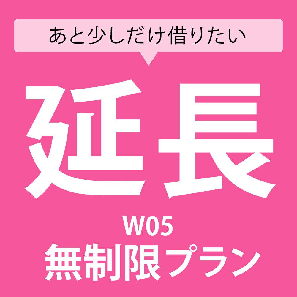 【延長専用】【レンタル】 W05 無制限プランレンタルWiFi延長専用ページ 日本国内 端末 ポケットWiFi