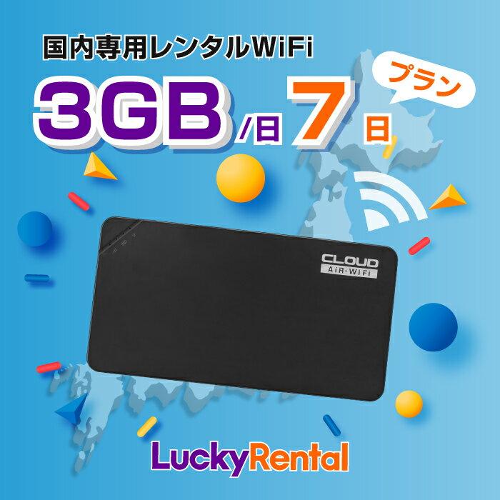 【レンタル】wifi レンタル U3 7日 1日3GB 日本国内専用 wi-fi ワイファイ ルーター 短期 4G LTE ポケットWiFi 高速回線 rental テレワーク 入院