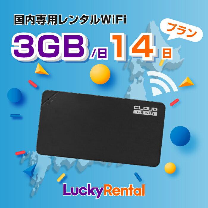 【レンタル】wifi レンタル U3 14日 1日3GB 日本国内専用 wi-fi ワイファイ ルーター 短期 4G LTE ポケットWiFi 高速回線 rental テレワーク 入院