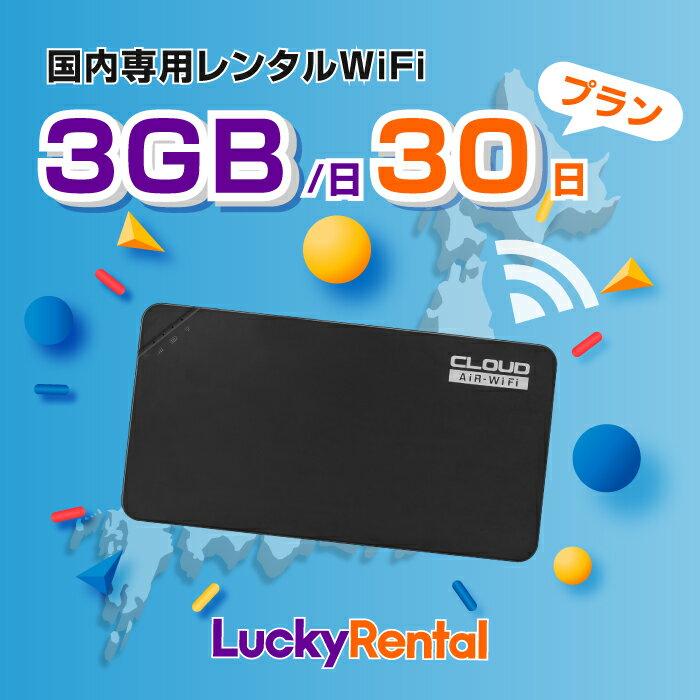 【レンタル】wifi レンタル U3 30日 1日3GB 日本国内専用 wi-fi ワイファイ ルーター 短期 4G LTE ポケットWiFi 高速回線 rental テレワーク 入院 送料無料