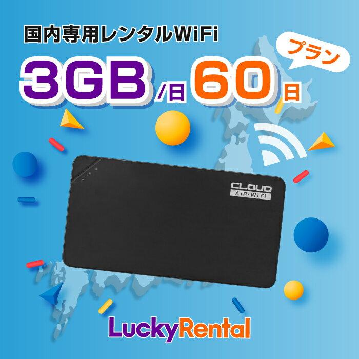 【レンタル】wifi レンタル U3 60日 1日3GB 日本国内専用 wi-fi ワイファイ ルーター 短期 4G LTE ポケットWiFi 高速回線 rental テレワーク 入院 送料無料
