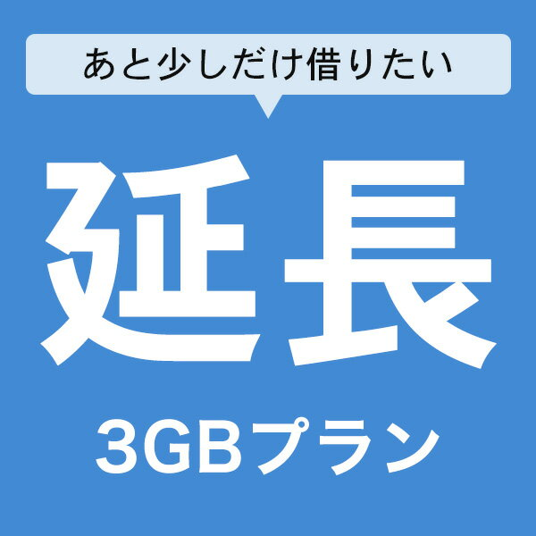 【延長専用】【レンタル】U3 1日3GBプランレンタルWiFi延長専用ページ 日本国内 端末 ポケットWiFi