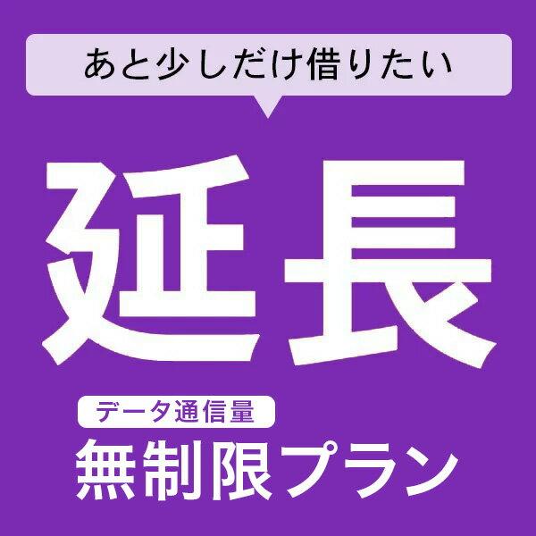【延長専用】【レンタル】U3 月間無制限プランレンタルWiFi延長専用ページ 日本国内 端末 ポケットWiFi
