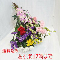 お任せ切り花お供え用【送料無料・送料込み】【あす楽17時まで対応】