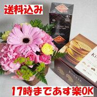 かわいいアレンジメントと有機栽培紅茶とお菓子のセット【お花プラス紅茶でお礼やお祝いにピッタリです】【送料無料・送料込】【あす楽】