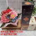かわいいアレンジメントと有機栽培紅茶とお菓子のセット