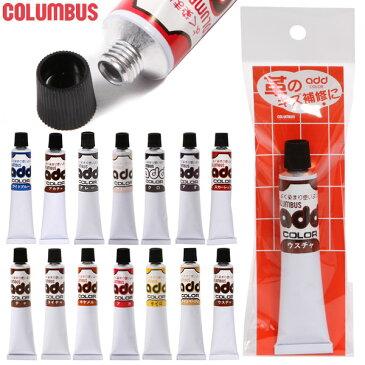 Columbus レノベイティングカラー補修クリーム 補色 皮製品 シューケア 通販 皮 アドカラ コロンブス アドカラー