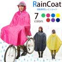 雨具 レインポンチョ 自転車用 レインコート 自転車 防水 ...