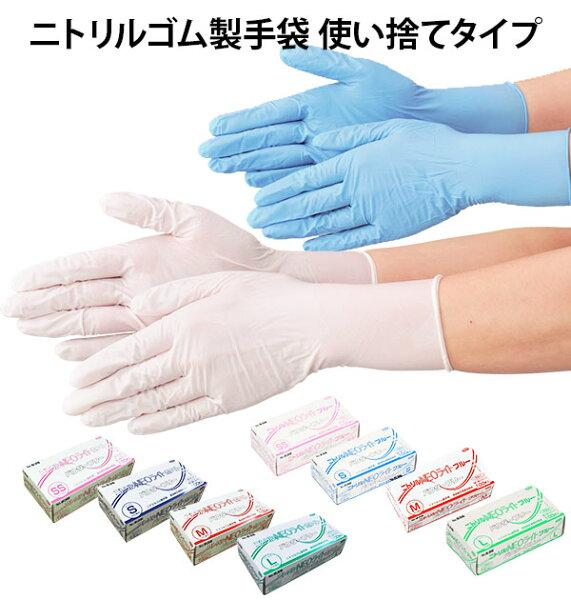 ネオライトニトリル手袋NEOライト定番ニトリルグローブ100枚箱入りパウダーフリーSSSMLニトリルゴム手袋グローブ使い捨て白ホ