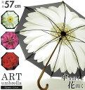 レディース 長傘 57cm 定番 アート傘 はな柄 フラワー おしゃれ エレガント 女性用 花柄 華柄 かわいい バラ ひまわり ダリア デイジー 雨 雨の日 あめ 梅雨 花模様 レイングッズ 手開き かさ カサ アンブレラ 雨傘