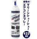 エアコンクリーナー ケミコート 定番 超電水クリーンシュシュ クリーン...