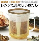 だしポット 1000mlキッチン 電子レンジ だし取り 目盛り付きカップ こし網付き 人気 レンジで美味しいおだし 出汁ポット 1L おだし お出汁 レンジ 出汁とり 簡単 だしカップ 時短料理 食洗機対応 キッチン用品 日本製