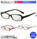 PCメガネ リラクション Relaxion PC 眼鏡 パソコングラス テレビ タブレット シンプル 定番 軽量 まぶしさ 軽減 日本製 眼にやさしい 紫外線 対策 パソコン用 メガネ サングラス スマートフォン パソコン 青色光 カット ブルー眼鏡・サングラス relaxion-8893 00254 8893