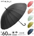 傘 メンズ ブランド 定番 丈夫 おしゃれ 大きいサイズ 2