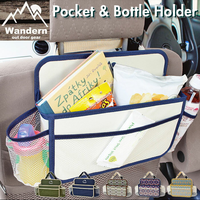 ワンデルン『ポケット&ボトルホルダー』